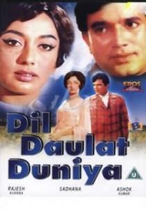 Dil Daulat Duniya (1972)