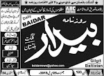 Daily Baidar GB