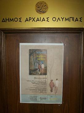 Οι ξυπόλητοι κομπάρσοι... στην Αρχαία Ολυμπία (video)