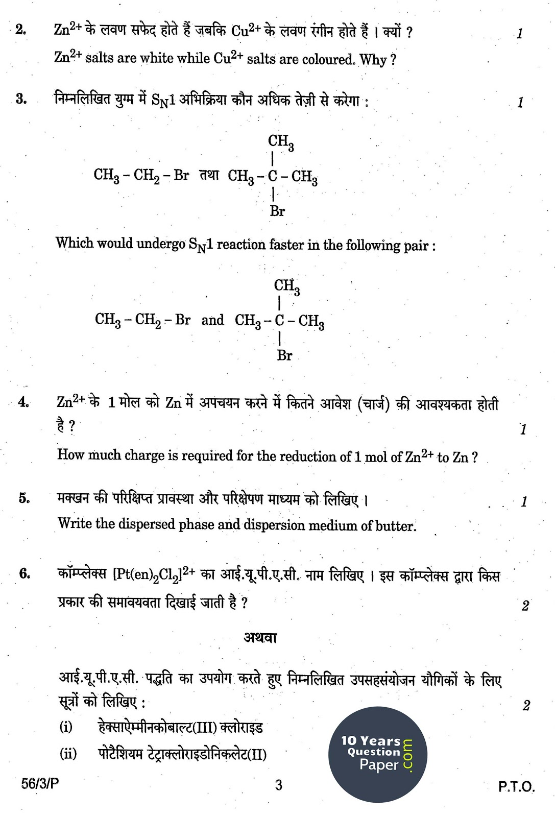 chemistry foundation year research paper order online