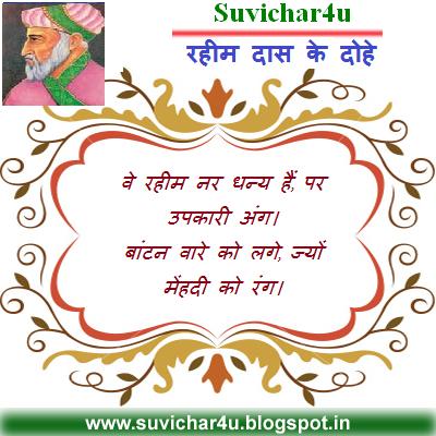 We Rahim Nar Dhanya Hai, Par Upkari Anng