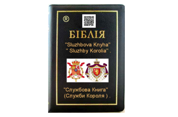 Knyha Zakonu i Proroky:Vlasnist «Nadderzhavnoi Korolivskoi Sluzhby»