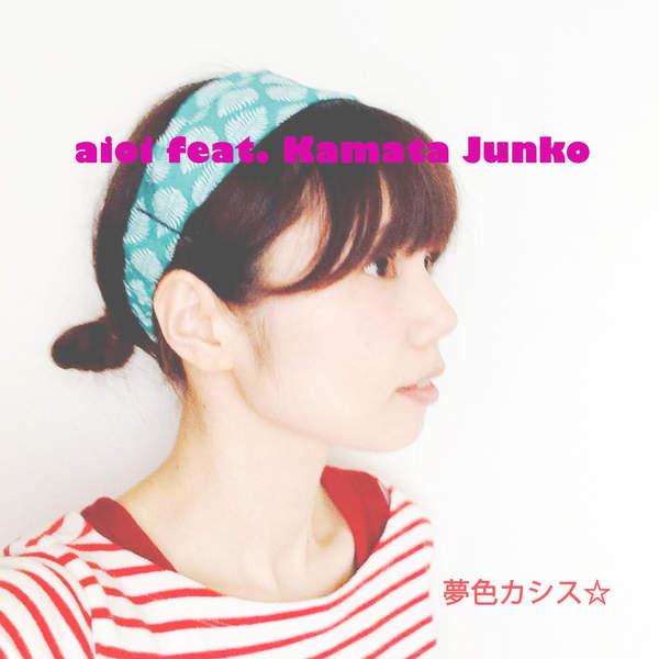 [Single] Aioi – 夢色カシス☆ (Limited Time Ver.) [feat. Kamata Junko] (2015.10.31/MP3/RAR)