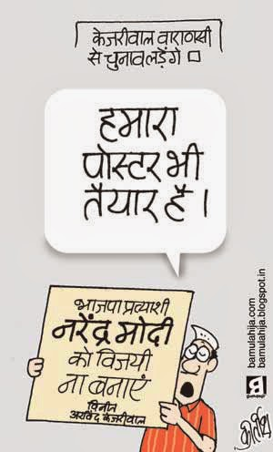 arvind kejriwal cartoon, varanasi loksabha seat, narendra modi cartoon, aam aadmi party cartoon, AAP party cartoon, bjp cartoon, election 2014 cartoons