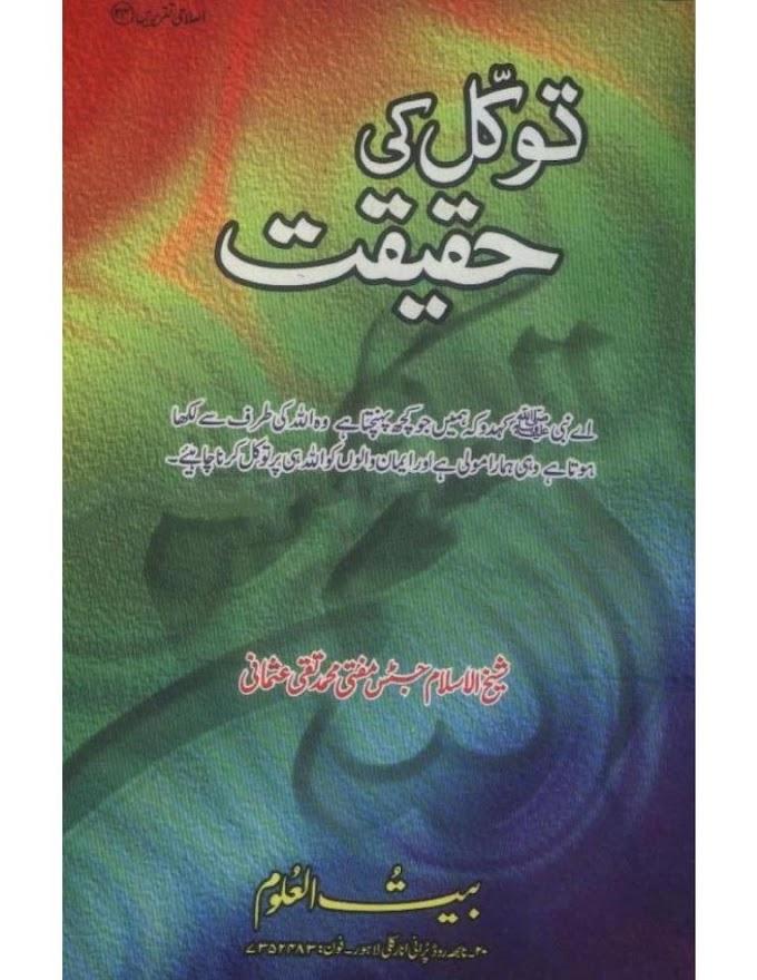 Tawakkul Ki Haqeeqat By Mufti Taqi Usmani