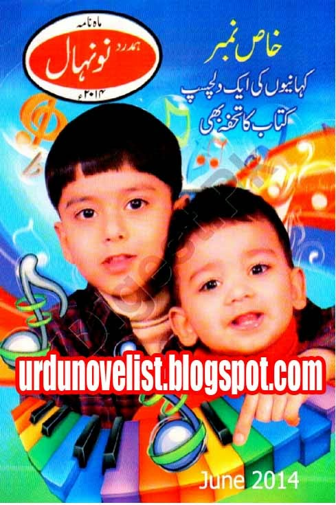 Hamdard Naunehal Magazine June 2014