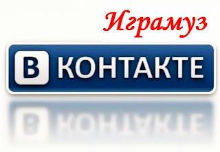 Играмуз ВКонтакте