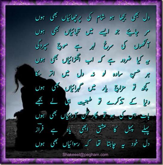 "Search Results for ""New Urdu Sad Poetry Com"" – Calendar 2015"