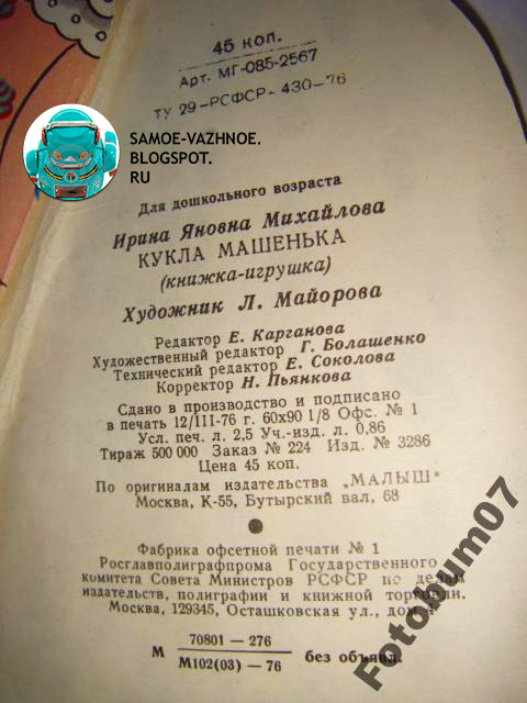 Кукла-книга СССР советская старая из детства книга и кукла