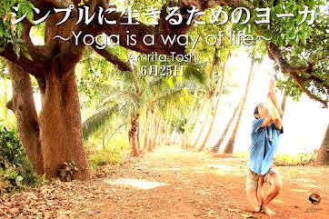 6月25日(日) シンプルに生きるためのヨーガ~Yoga is a way of life~/Amrita Toshi アムリタトシ先生