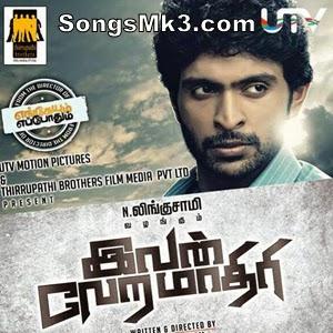 ivan vera mathiri tamil mp3 songs download