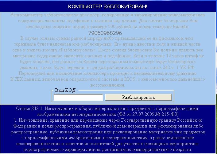 Страница Vkontakte заблокированна. ImageShack - Image And Video Hosting.