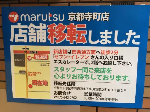 マルツ京都寺町店移転の案内