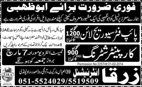 FIND JOBS IN PAKISTAN CARPENTER SHUTTERING JOBS IN PAKISTAN LATEST JOBS IN PAKISTAN