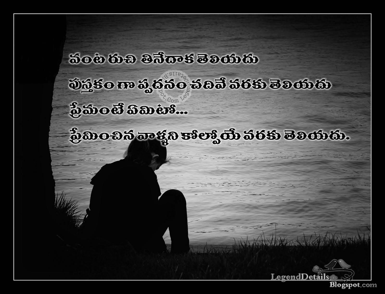 Heart Touching Sad Alone Quotes in Telugu   Legendary Quotes : Telugu ...