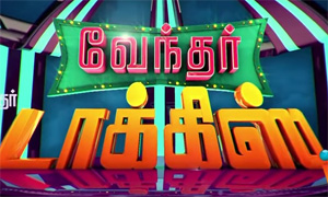 Vendhar Talkies 24-09-2017 – Vendhar TV Show Episode 132