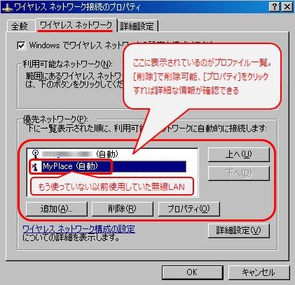 PC内に保存されている無線LAN接続用のプロファイル