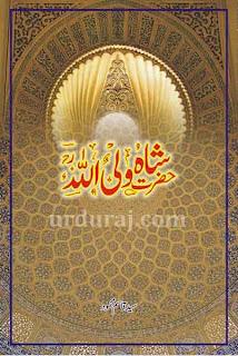 Hazrat Shah Waliullah R.A (Aulia Allah) Urdu Book