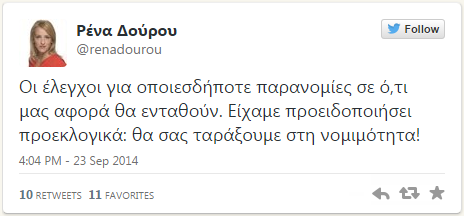 Πλαστά πτυχία και ΣΥΡΙΖΑ: βδομάδα συκοφαντίας και διαστρέβλωσης