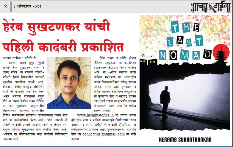 Happy To Be Featured in Achara Times