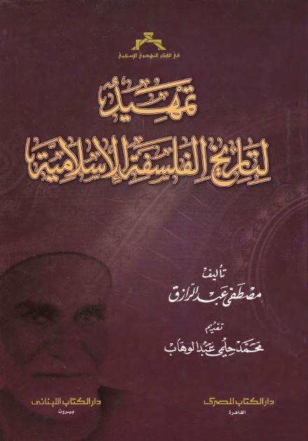 تمهيد لتاريخ الفلسفة الإسلامية لـ مصطفى عبد الرزاق