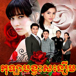 [ Movies ] Kolab Kvas Sonserm - Khmer Movies, Thai - Khmer, Series Movies
