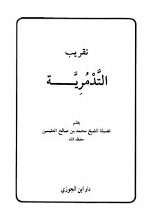 حمل كتاب تقريب التدمرية -  محمد بن صالح العثيمين