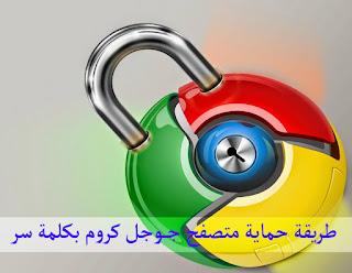 طريقة حماية متصفح جوجل كروم بكلمة سر