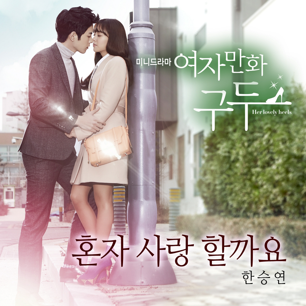 [Single] Han Seung Yeon (KARA) – Should I Love Alone (Her Lovely Heels OST Part 2)