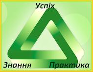 """""""Трикутник успіху"""""""