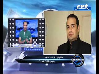 رئيس قناة CRT : قررنا عدم ظهور مرتضى منصور مرة آخرى على شاشتنا !!