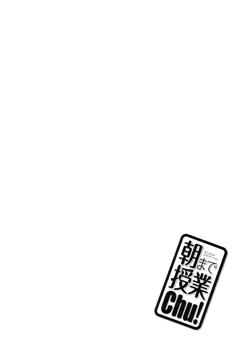 Asa made Jugyou Chu !    Chap 3 Hình 14