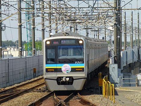 京成電鉄 北総鉄道直通 特急 千葉ニュータウン中央行き 9200形