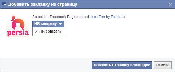 Подключение приложения «Персия» для Facebook