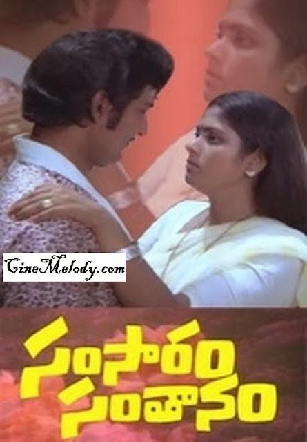 Samsaram Santhanam Telugu Mp3 Songs Free  Download  1981