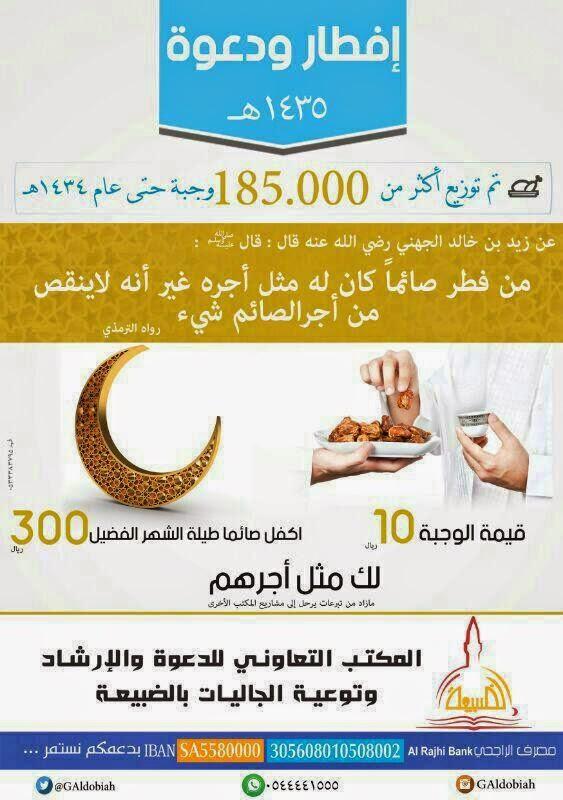 مكتب الدعوة الضبيعة يفطر أكثر من 600 صائم يوميا - قيمة الوجبة 10 ريال
