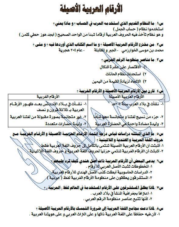 درس الارقام العربية الاصيلة