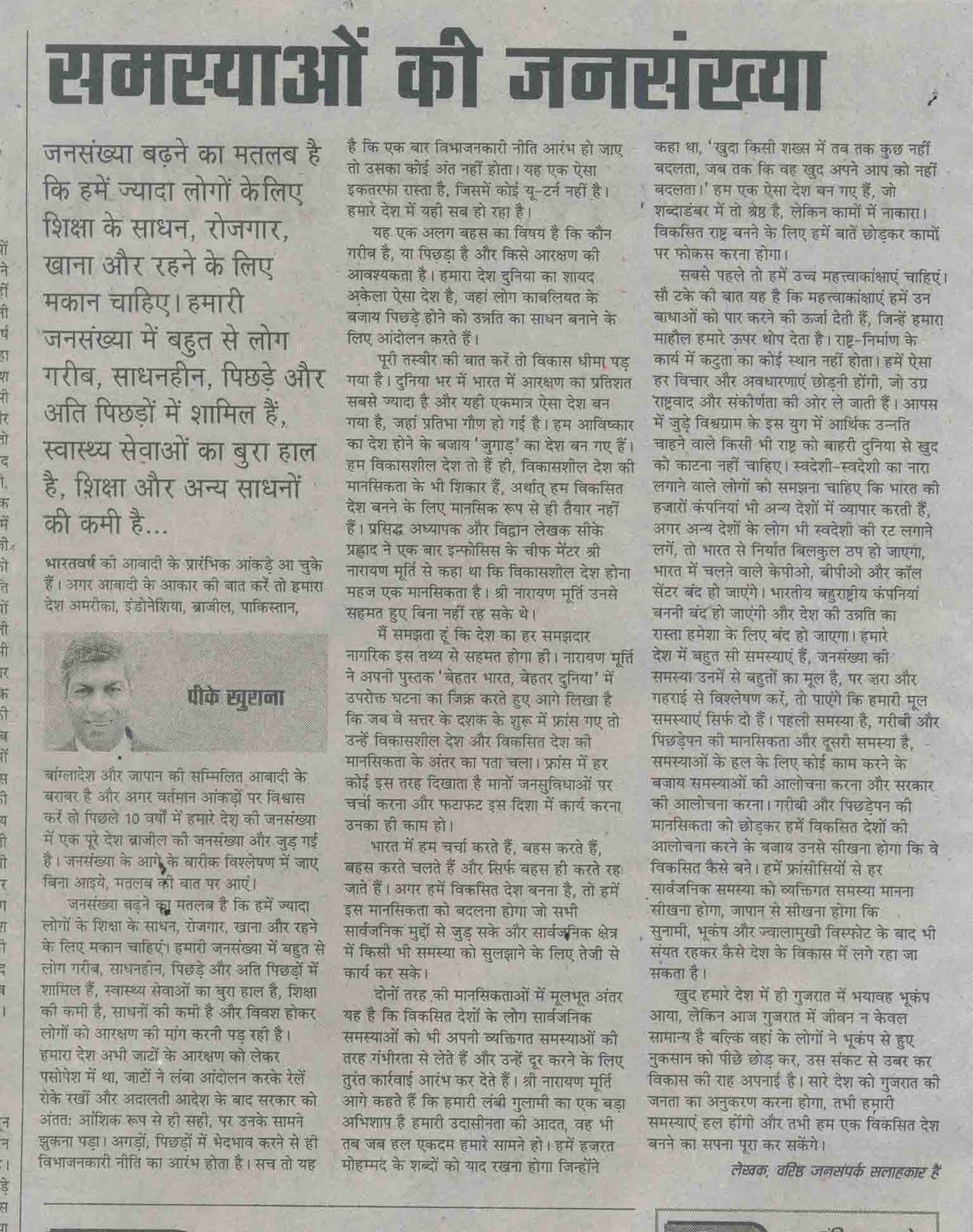 bharat ki jansankhya easy 23 सितंबर 2015  jansankhya population samasya karan in india कहा जाता है कि किसी भी  चीज की अति अच्छी नहीं होती| फिर चाहे वह अति.