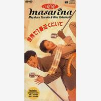 MASARINA - 世界で1番近くにいて (Single)