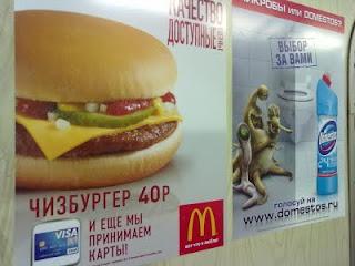 идиотская реклама: доместос и макдональдс