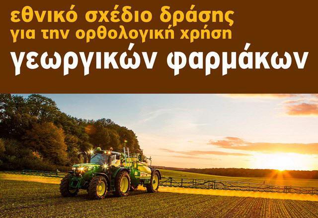 Εκπαίδευση και αξιολόγηση αγροτών για την ορθολογική χρήση γεωργικών φαρμάκων