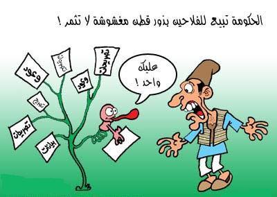 نكت مصرية مضحكة كاريكاتير مصرى مضحك 2013  20387380xe0
