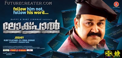 Lokpal Releasing Date, Mohanlal Movie in 2013, Joshy and mohanlal in lokpal, lokpal trailer
