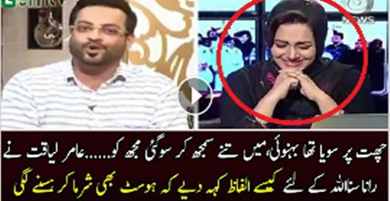 Vulgar Poetry By Amir Liaqat In A Live Show
