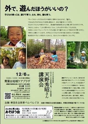 2013/12/6、天野秀昭さん講演会大盛況で終了しました!