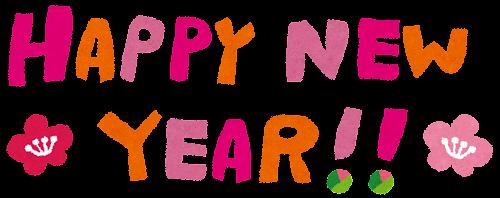 Happy New Year!! 「イラスト文字」