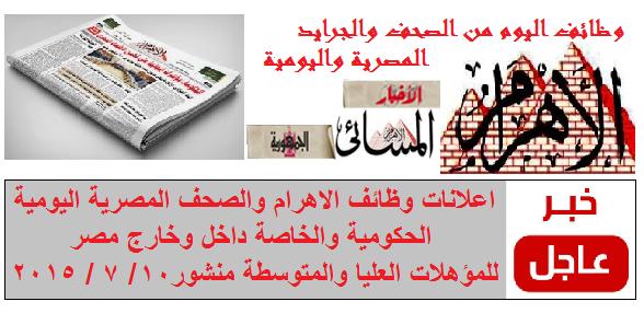 وظائف جريدة الاهرام الحكومية والخاصة داخل مصر وخارجها اليوم 10 / 7 / 2015