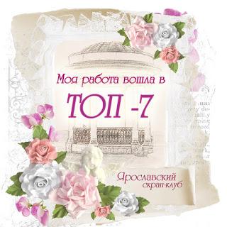 ТОП 7