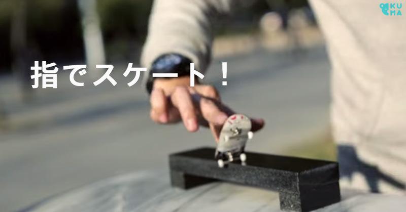 指専用のスケートを巧みに操るトリック集
