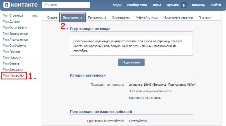 Безопасность страницы Вконтакте